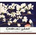 Magnolias/Shenbaga Pookkal (Tamil)