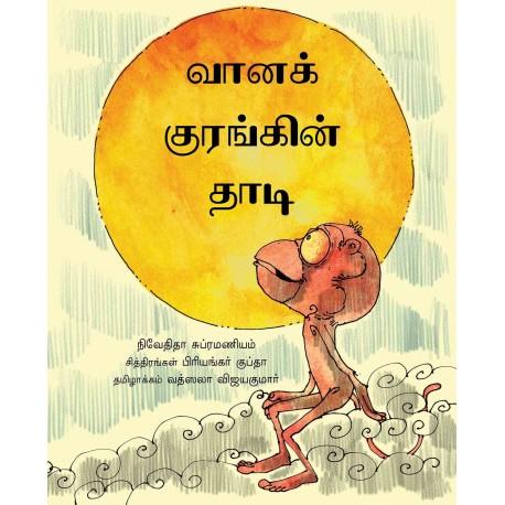The Sky Monkey's Beard/Vaana Kuranginn Dhaadi (Tamil)