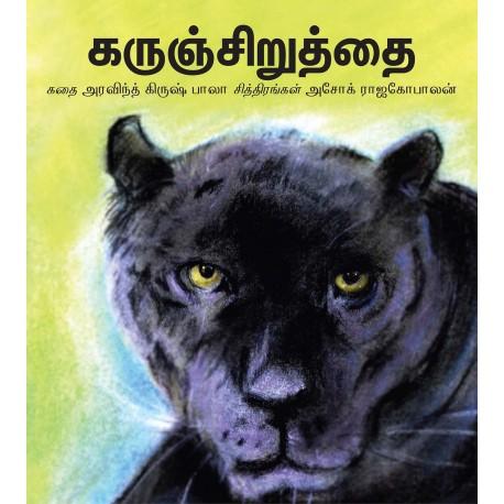 Black Panther/Karunchirutthai (Tamil)