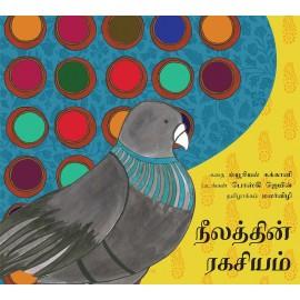 The Mystery Of Blue/Neelattin Rahasyam (Tamil)
