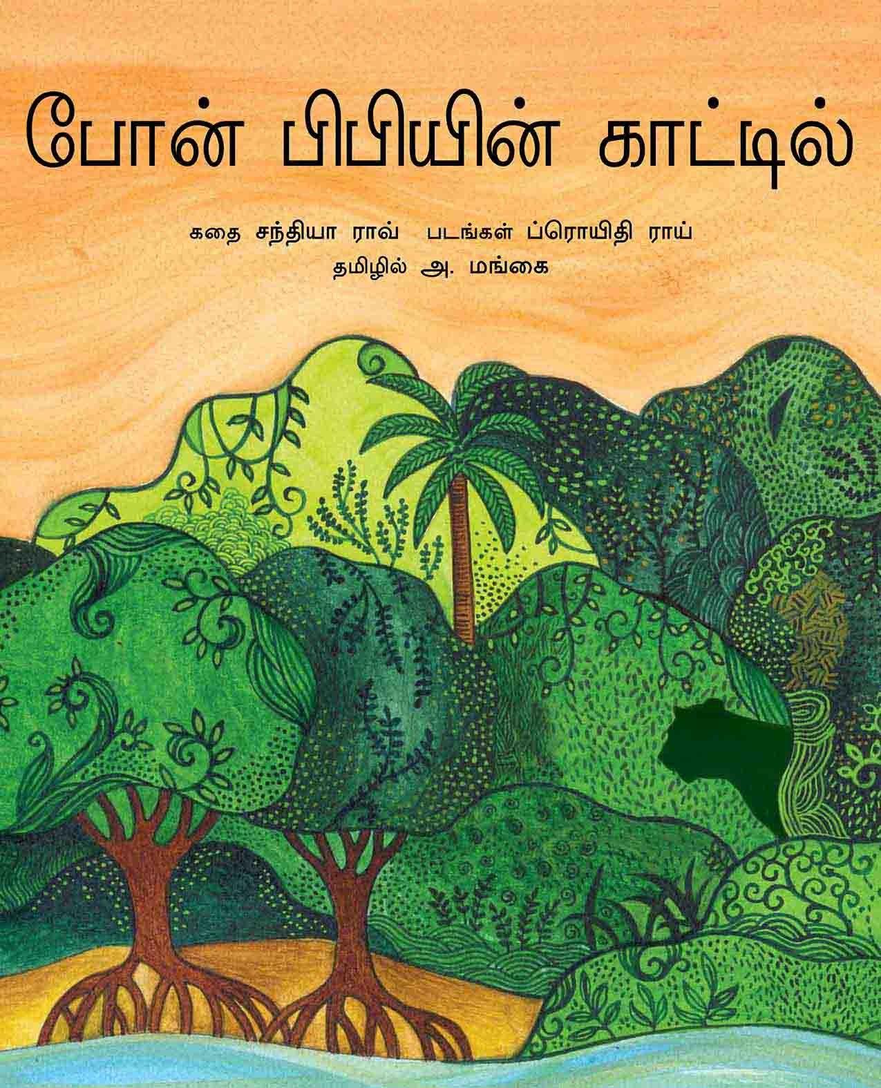 In Bon Bibi's Forest/Bon Bibiyin Kaatil (Tamil)