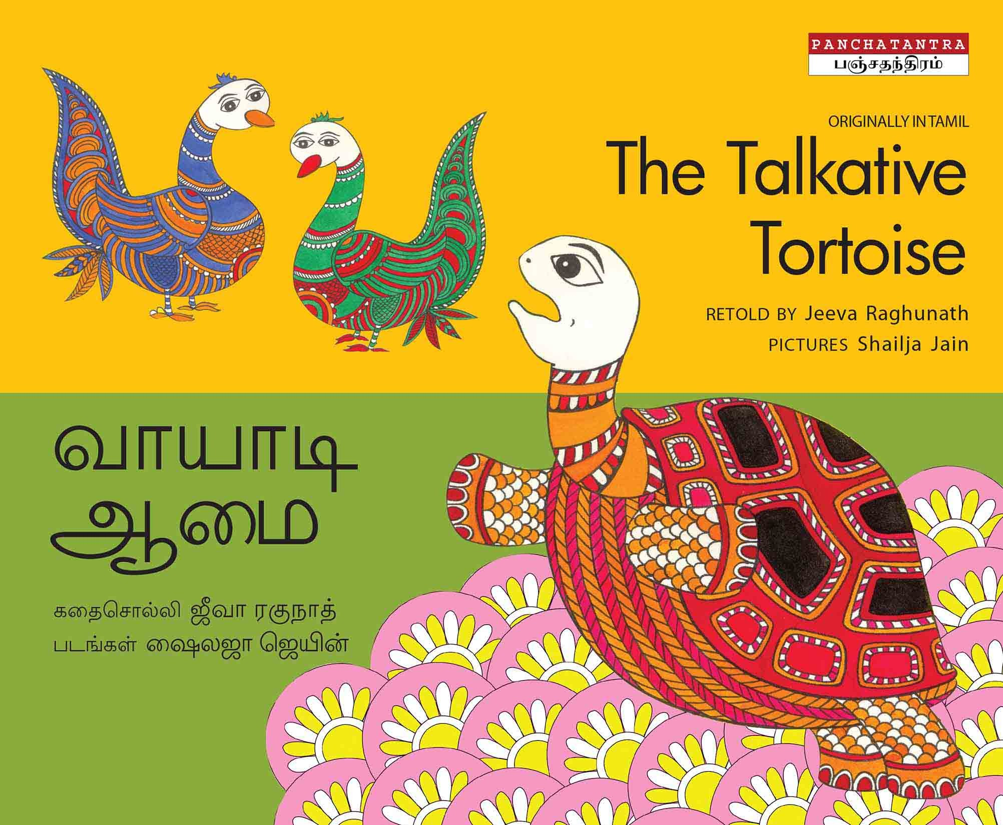 The Talkative Tortoise/Valavala Aamai (English-Tamil)