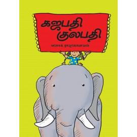 Gajapati Kulapati (Tamil)