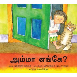 Where Is Amma?/Amma Enge? (Tamil)