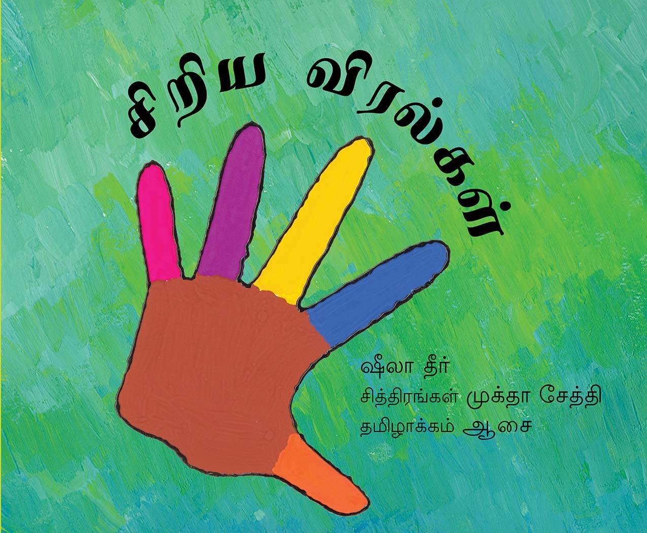 Little Fingers/Siriya Viralgal (Tamil)