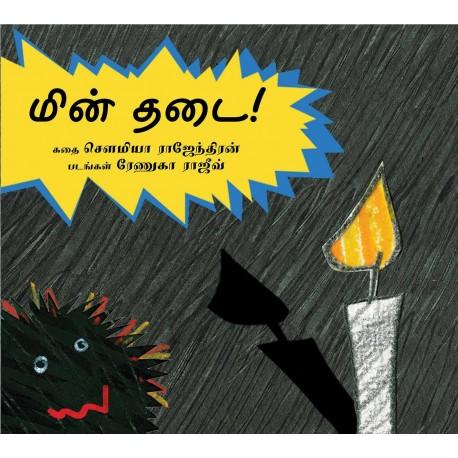 Power Cut/Min Thadai (Tamil)