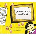 School Is Cool/Pallikkoodam Jaallidaan (Tamil)