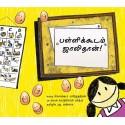 School Is Cool/Pallikkoodam Jaallidaan (Tamil)