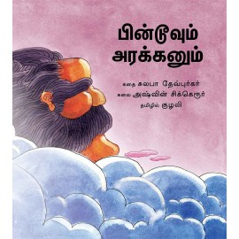 Pintoo And The Giant/Pintoovum Arakkanum (Tamil)