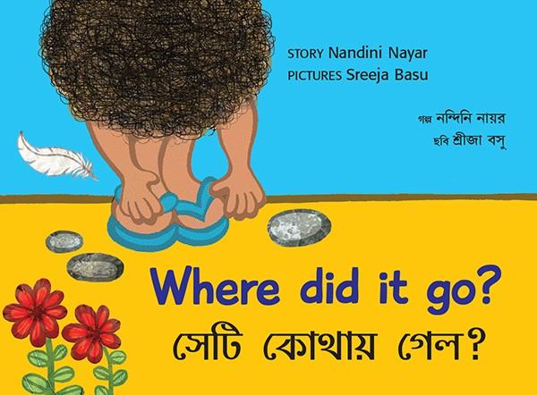 Where Did It Go?/Sheyti Kothai Gyalo? (English-Bengali)