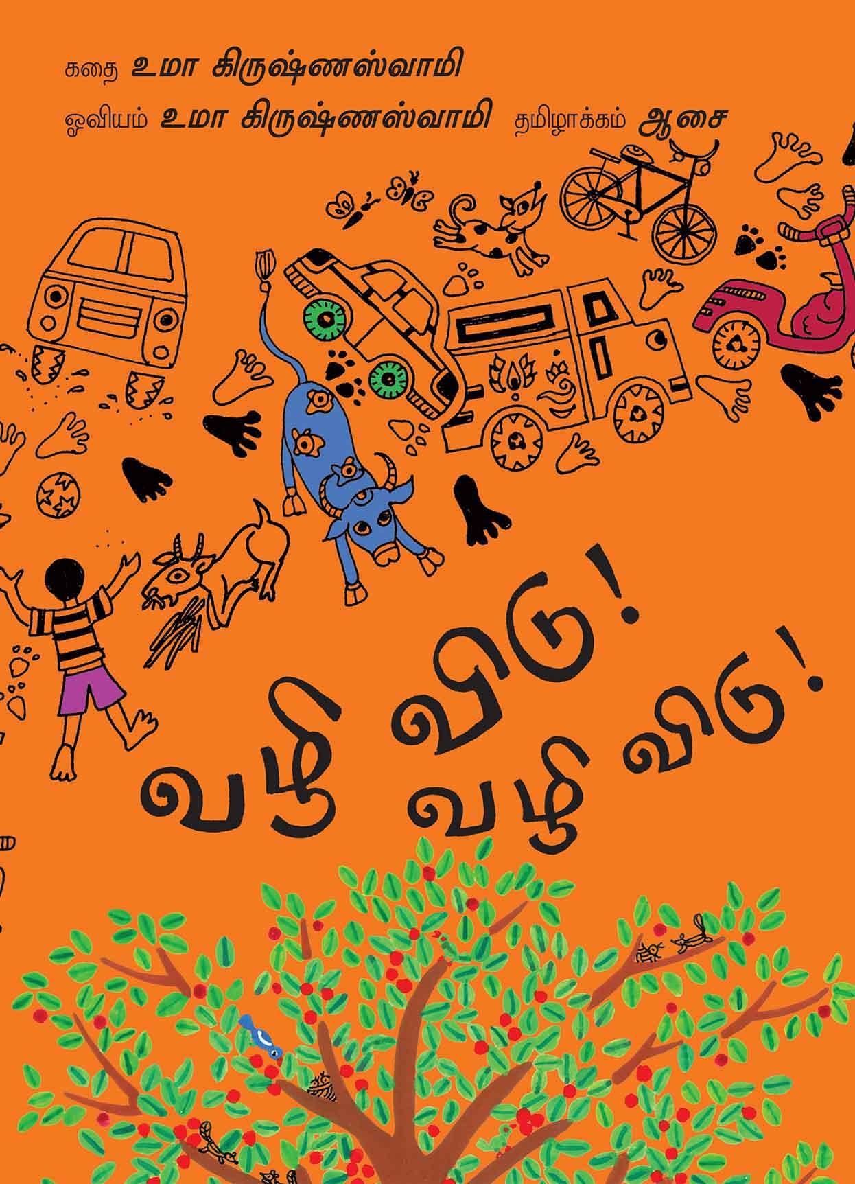 Out Of The Way! Out Of The Way!/Vazhi Vidu! Vazhi Vidu! (Tamil)