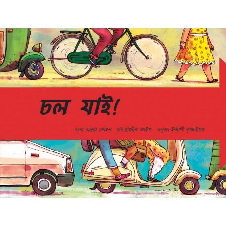 Let's Go/Cholo Jaayi (Bengali)