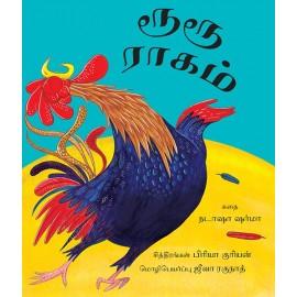 Rooster Raga/Ruru Raagam (Tamil)