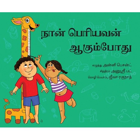 When I Grow Up/Naan Periyavan Aakumpothu (Tamil)