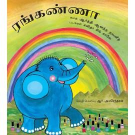 Ranganna (Tamil)