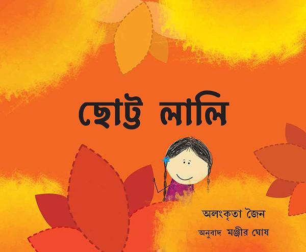 Little Laali/Chhotto Laali (Bengali)