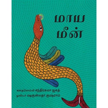 The Magical Fish/Maya Meen (Tamil)