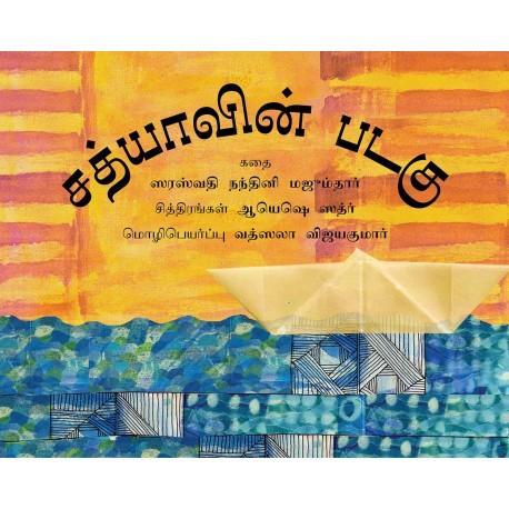 Satya's Boat/Satyavin Padagu (Tamil)