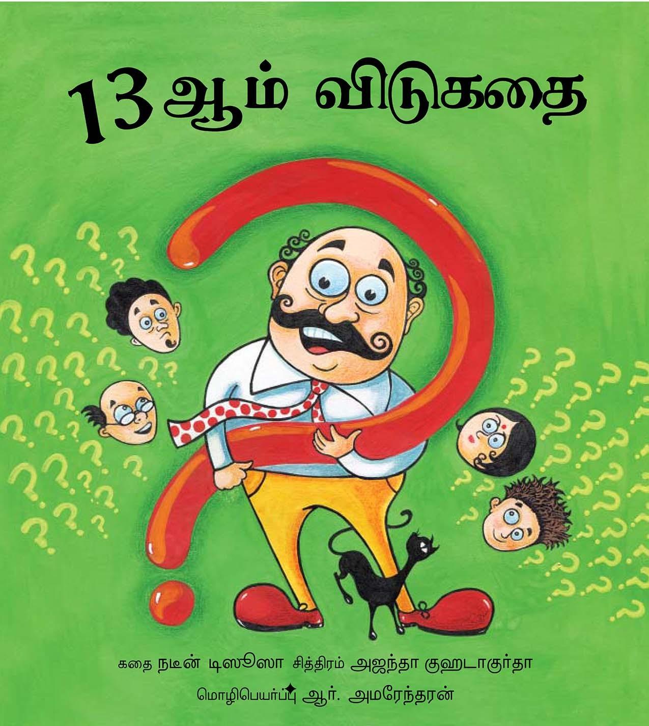 The 13th Riddle Pathimoonam Vidukathai Tamil