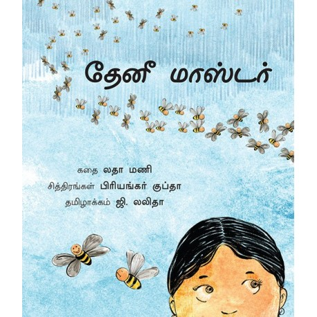 The Bee Master/Theni Master (Tamil)