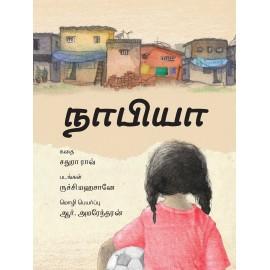 Nabiya (Tamil)