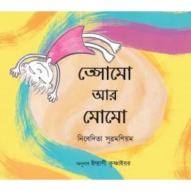 Tsomo And The Momo/Tsomo Aar Momo (Bengali)