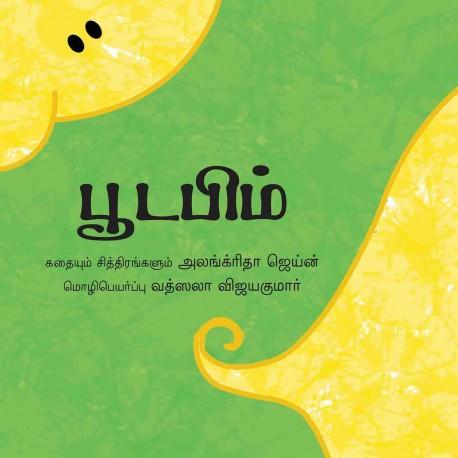 Boodabim (Tamil)