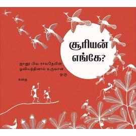 Where's The Sun?/Sooriyan Enge? (Tamil)