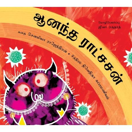 The Pleasant Rakshasa/Ananda Ratchasan (Tamil)
