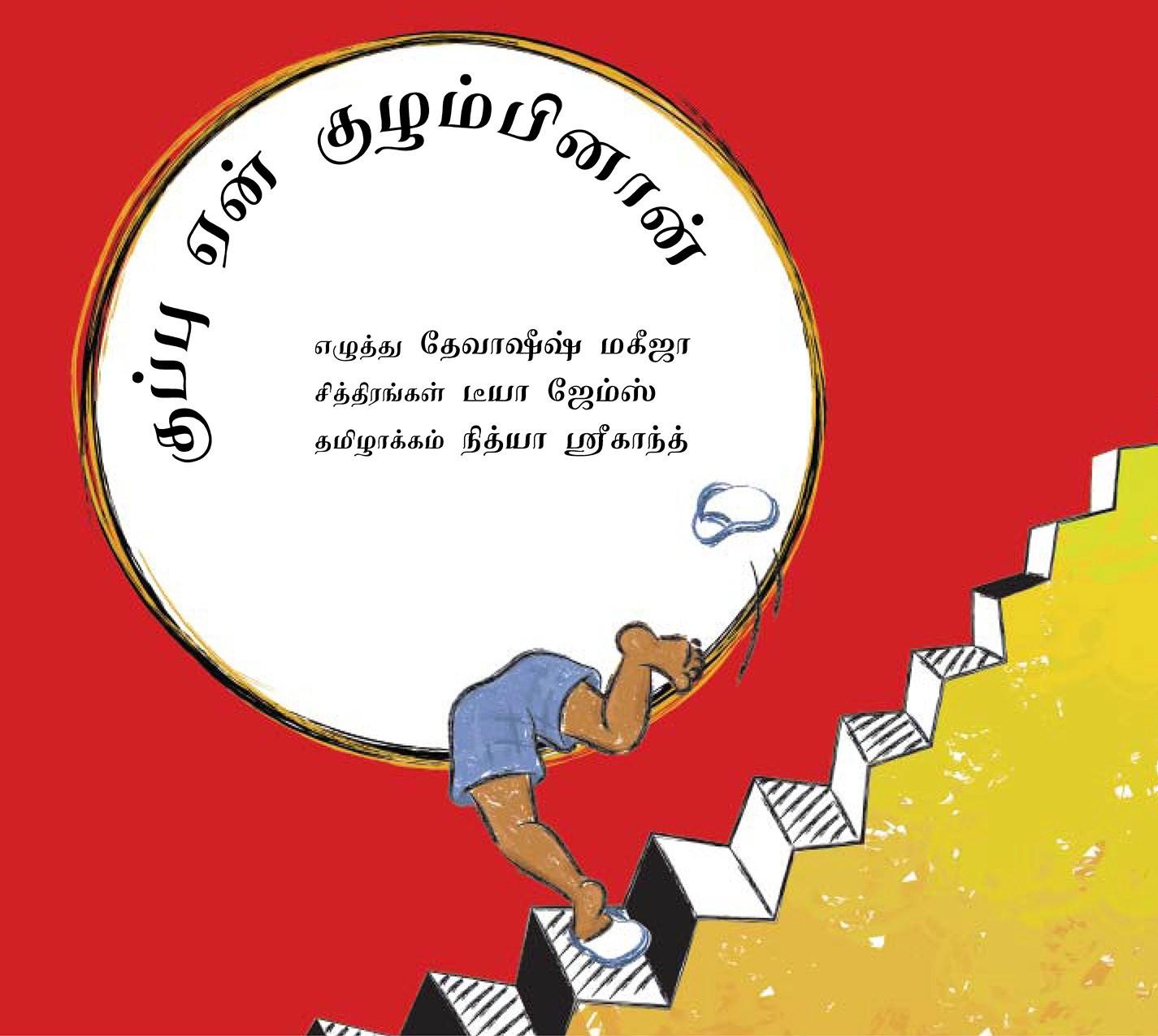 Why Paploo Was Perplexed/Kuppu Yaen Kuzhambinaan (Tamil)