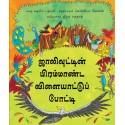The Great Birdywood Games/Jollywooddin Brammaanda Vilayaattu Potti (Tamil)