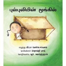 Bulbuli's Bamboo/Bulbuliyin Moongil (Tamil)