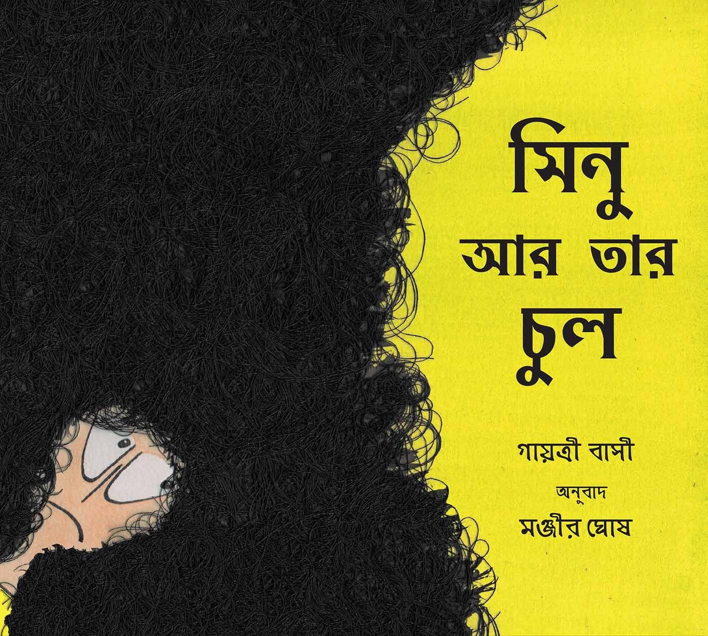 Minu And Her Hair/Minu Aar Taar Chool (Bengali)