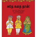 It's All The Same!/Athey Kathai Thaan (Tamil)