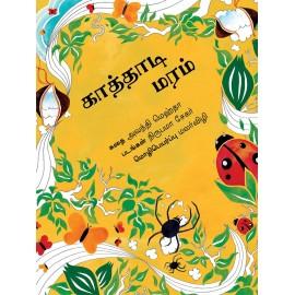 The Kite Tree/Kathadi Maram (Tamil)