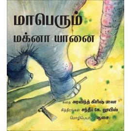 Magnificent Makhna/Maberum Makna Yanai (Tamil)