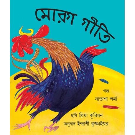Rooster Raga/Morog Geeti (Bengali)