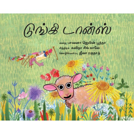 Dungi Dance (Tamil)