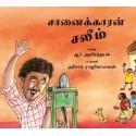 Salim The Knife-Sharpener/Chaanaikkaaran Salim (Tamil)