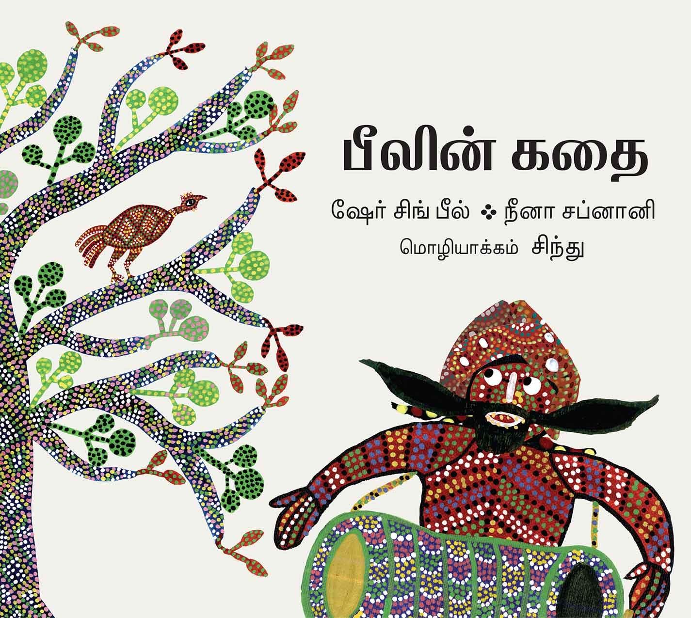 A Bhil Story/Bheelin Kathai (Tamil)