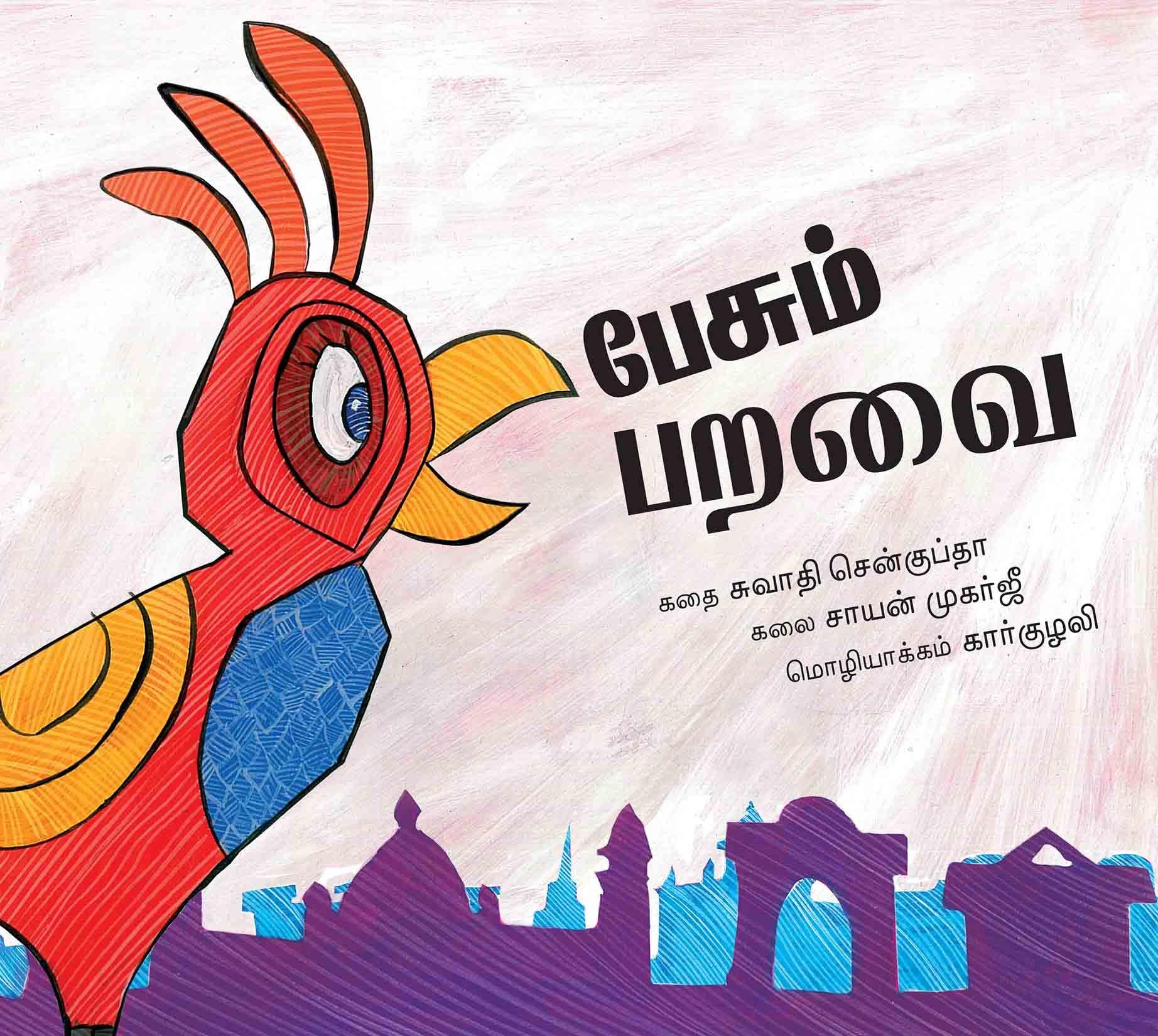 The Talking Bird/Paesum Paravai (Tamil)