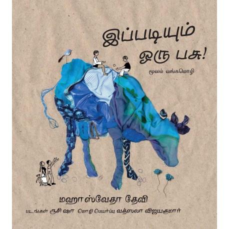 Our Incredible Cow/Ippadiyum Oru Pasu (Tamil)