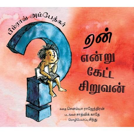 Bhimrao Ambedkar: The Boy Who Asked Why/Bhimrao Ambedkar: Yean Endru Keatta Siruvan (Tamil)