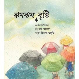 Raindrops/Jhom Jhom Brishti (Bengali)