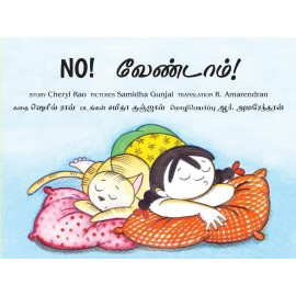 No!/Vaendaam! (English-Tamil)