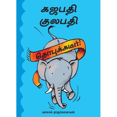 Gajapati Kulapati Kalabalooosh/Gajapati Kulapati-dhobukkadeer! (Tamil)