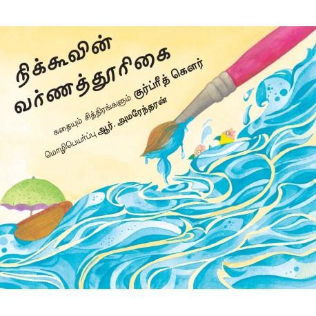 Nikoo's Paintbrush/Nikoovin Varnathoorigai (Tamil)