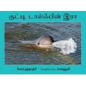 Ira The Little Dolphin/Kutty Dolphin Ira (Tamil)