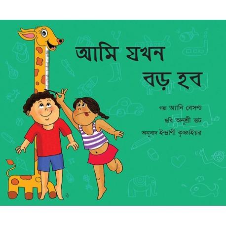 When I Grow Up/Aami Jokhon Boro Hobo (Bengali)