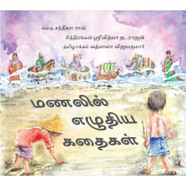 Stories On The Sand/Manalil Ezhudiya Kathaigal (Tamil)